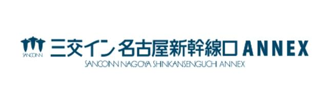 三交イン名古屋新幹線口ANNEX