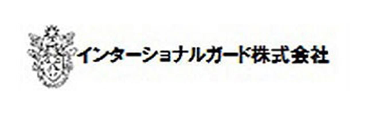 インターナショナルガード株式会社