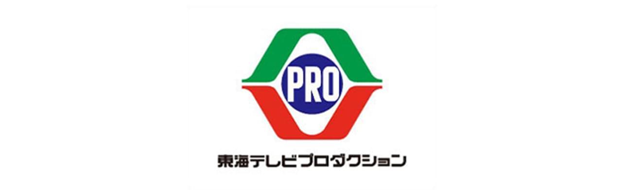 株式会社 東海テレビプロダクション
