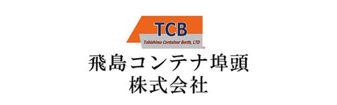 飛島コンテナ埠頭株式会社
