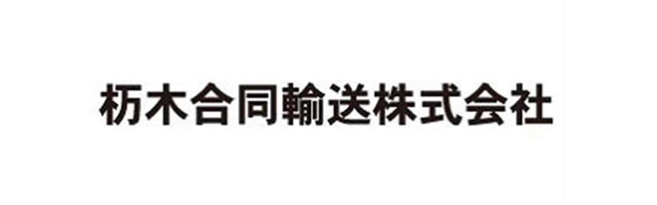 杤木合同輸送株式会社