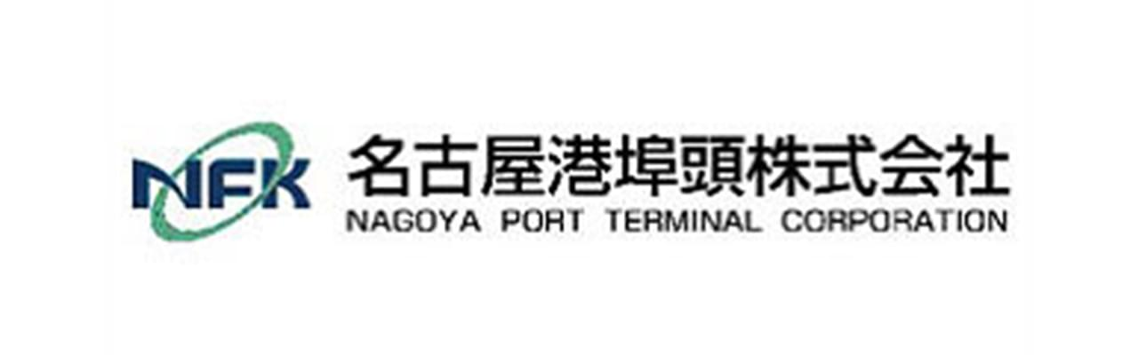名古屋港埠頭株式会社