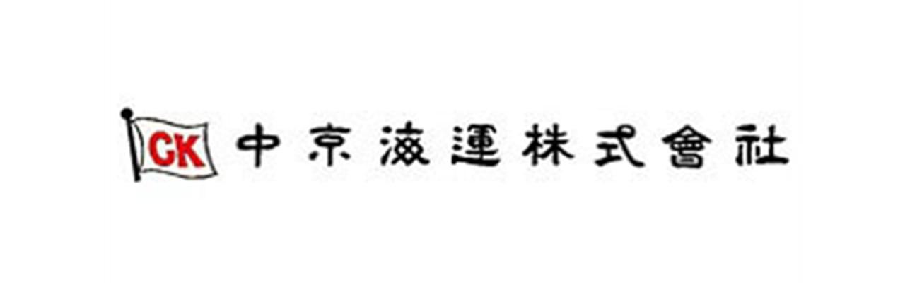 中京海運株式会社