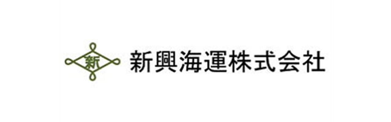 新興海運株式会社