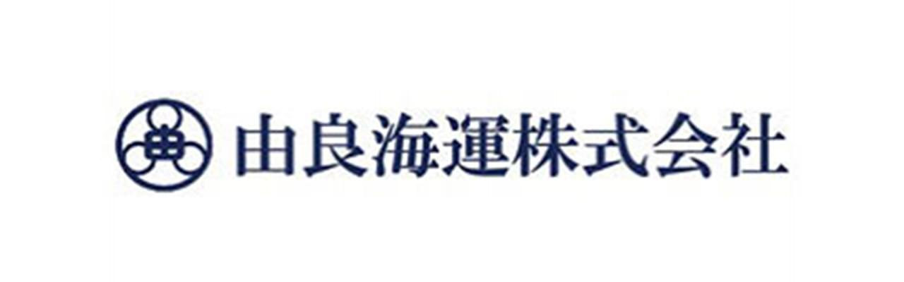 由良海運株式会社