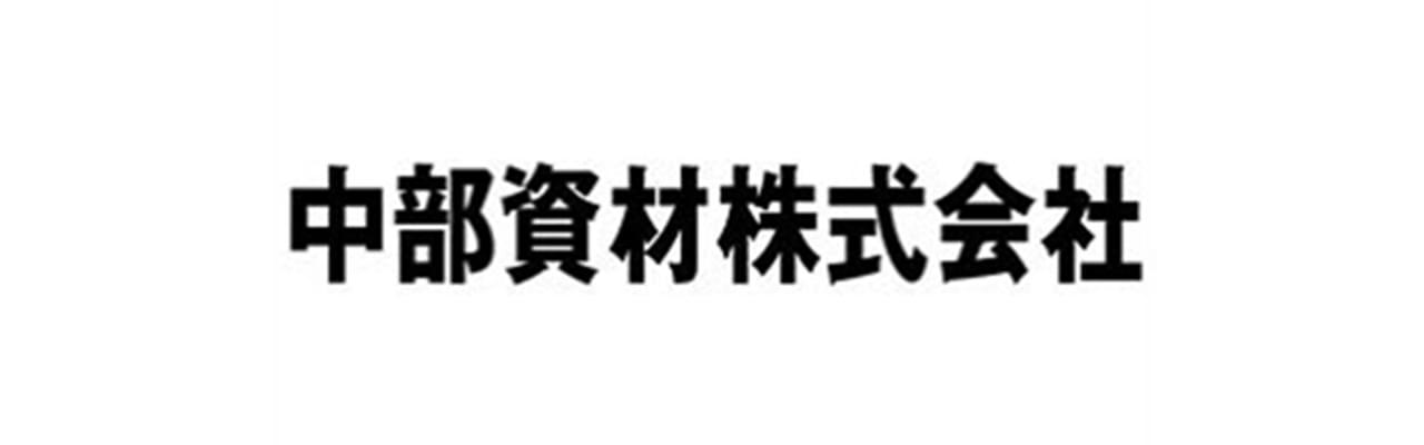 中部資材株式会社
