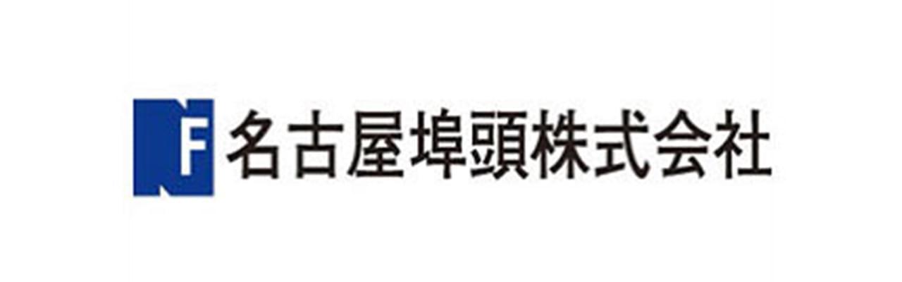名古屋埠頭株式会社