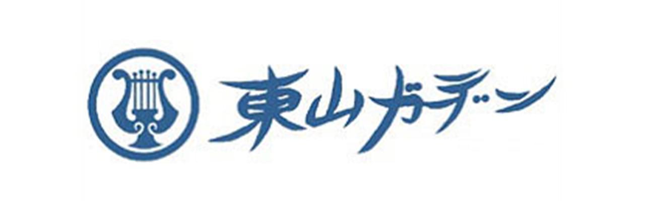 東山ガーデン株式会社