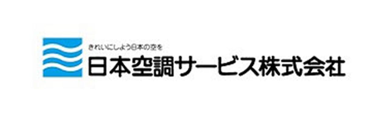 日本空調サービス株式会社