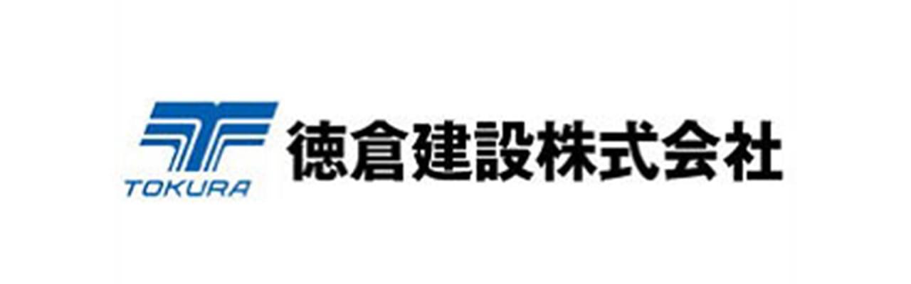 徳倉建設株式会社