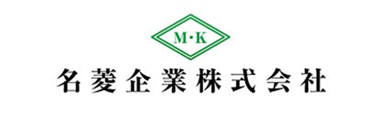 名菱企業株式会社