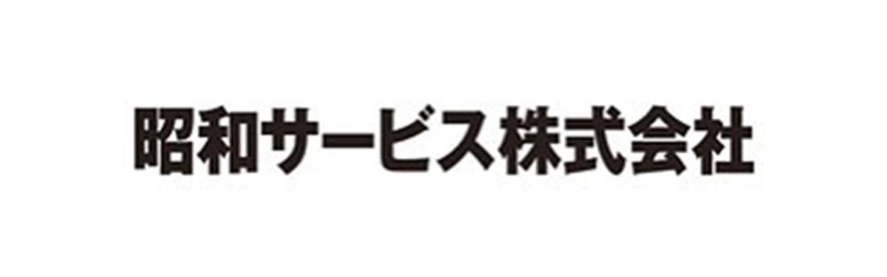 昭和サービス株式会社