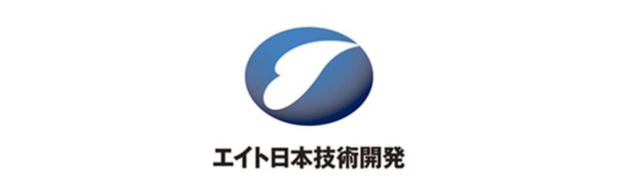 株式会社エイト日本技術開発