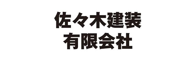 佐々木建装有限会社