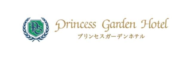 プリンセスガーデンホテル
