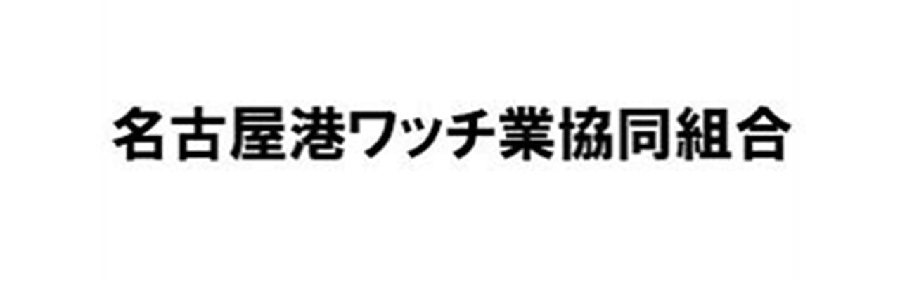 名古屋港ワッチ業協同組合