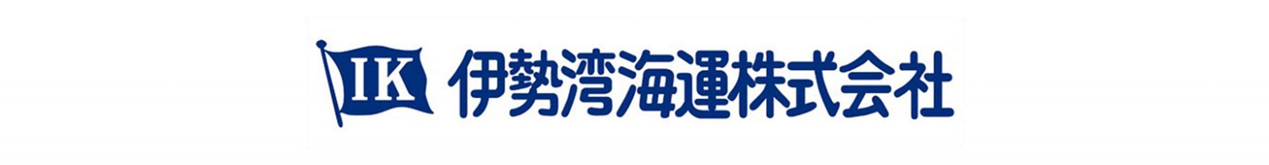 伊勢湾海運株式会社