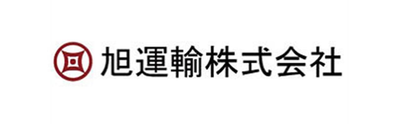 旭運輸株式会社