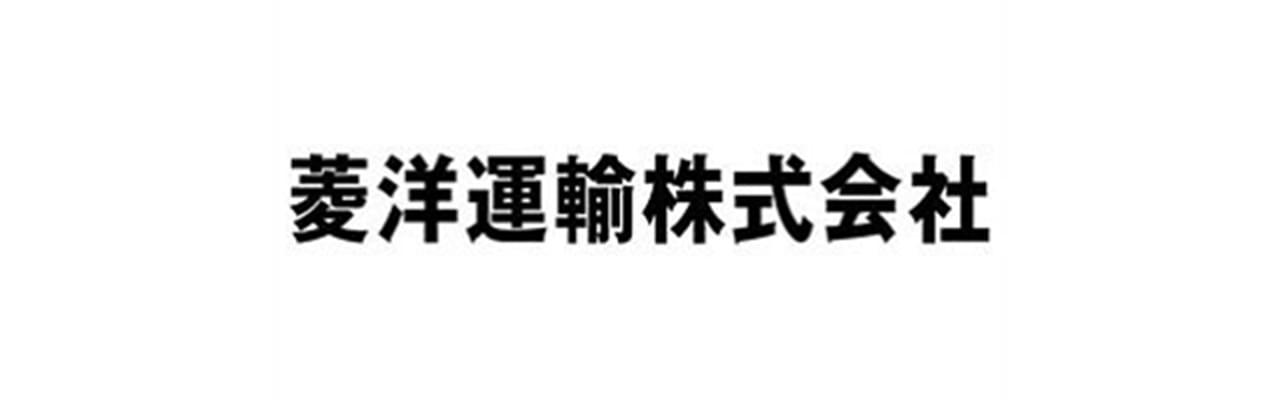菱洋運輸株式会社