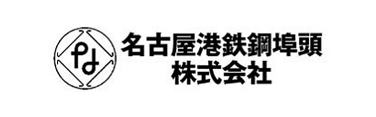 名古屋港鉄鋼埠頭株式会社