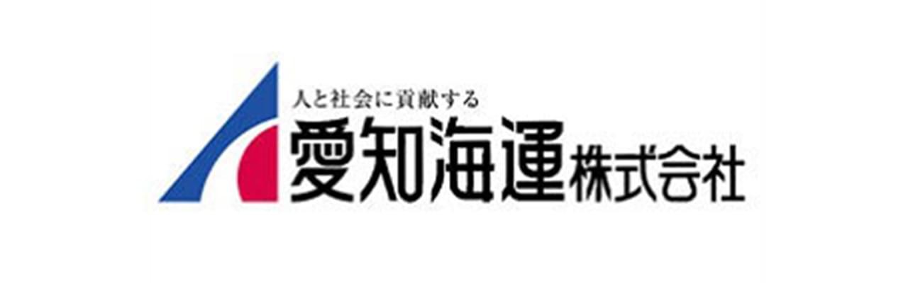 愛知海運株式会社