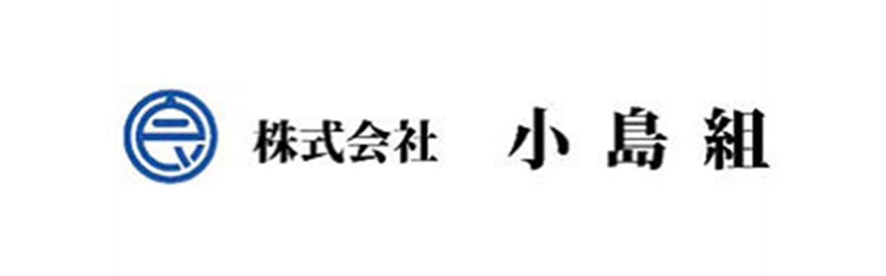 株式会社 小島組