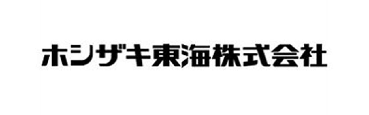 ホシザキ東海株式会社