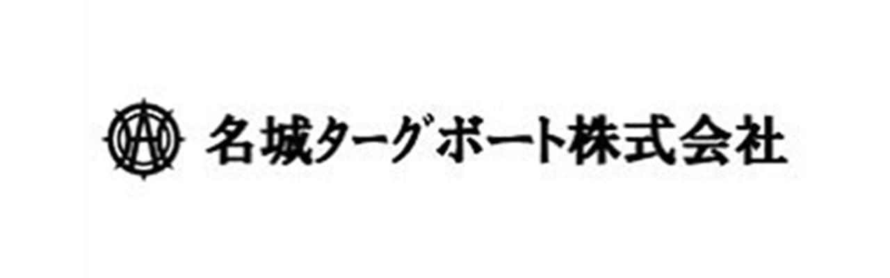 名城ターグボート株式会社