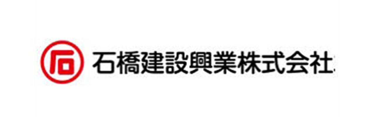 石橋建設興業株式会社