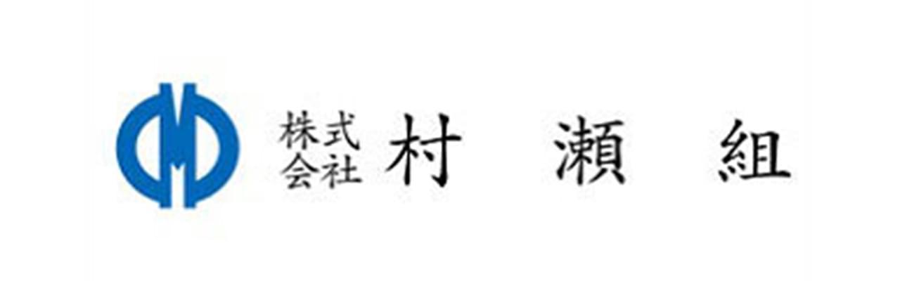 株式会社村瀬組