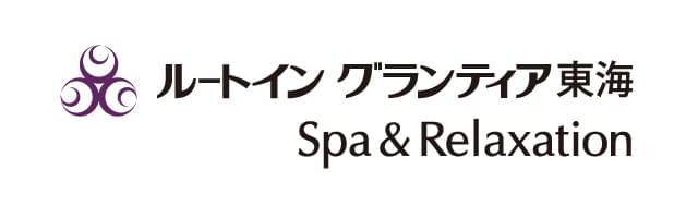 ルートイングランティア東海Spa&Relaxation