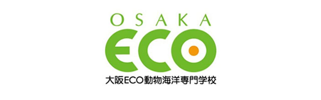 大阪ECO動物海洋専門学校