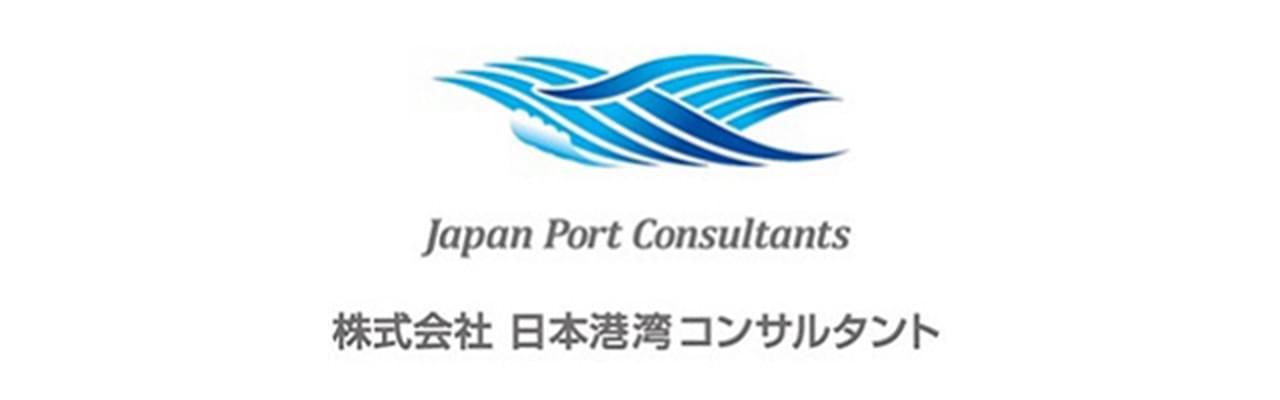株式会社 日本港湾コンサルタント