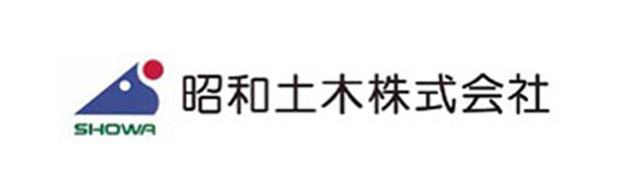 昭和土木株式会社