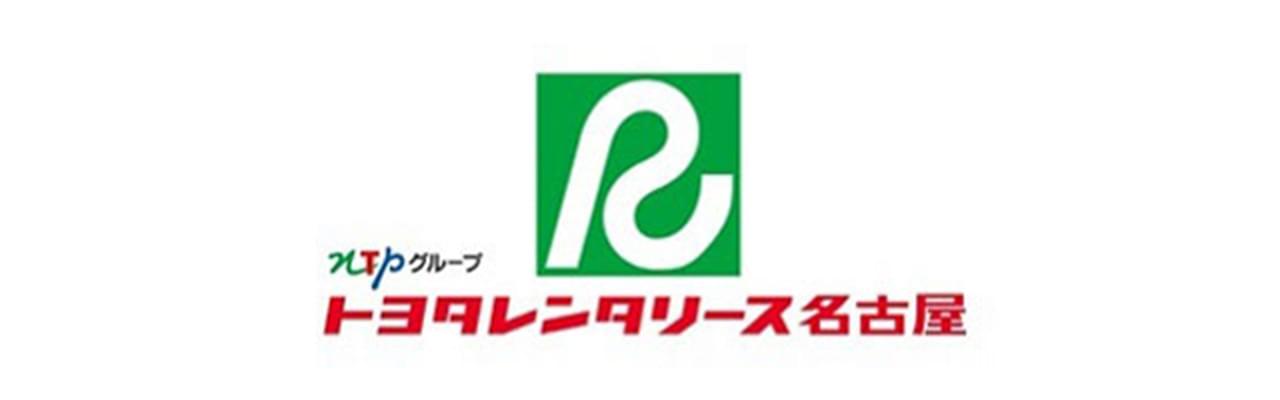 株式会社 トヨタレンタリース名古屋