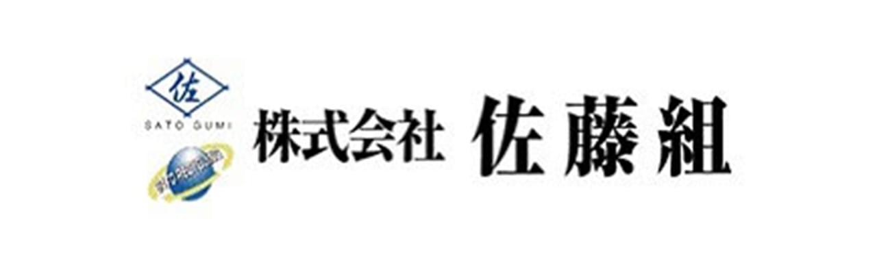 株式会社 佐藤組