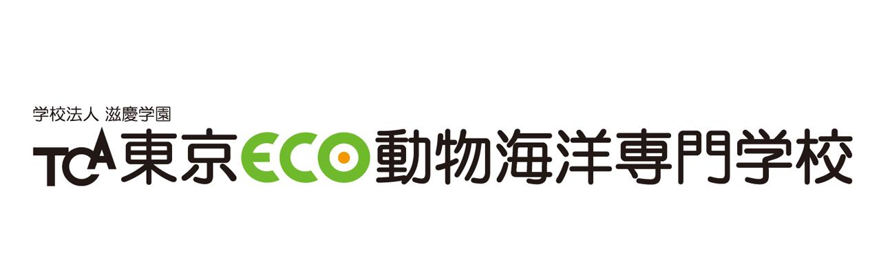 東京ECO動物海洋専門学校