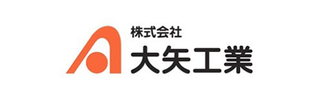 株式会社 大矢工業