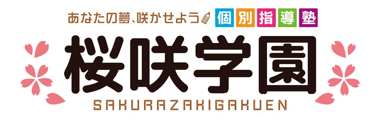 個別指導塾 桜咲学園